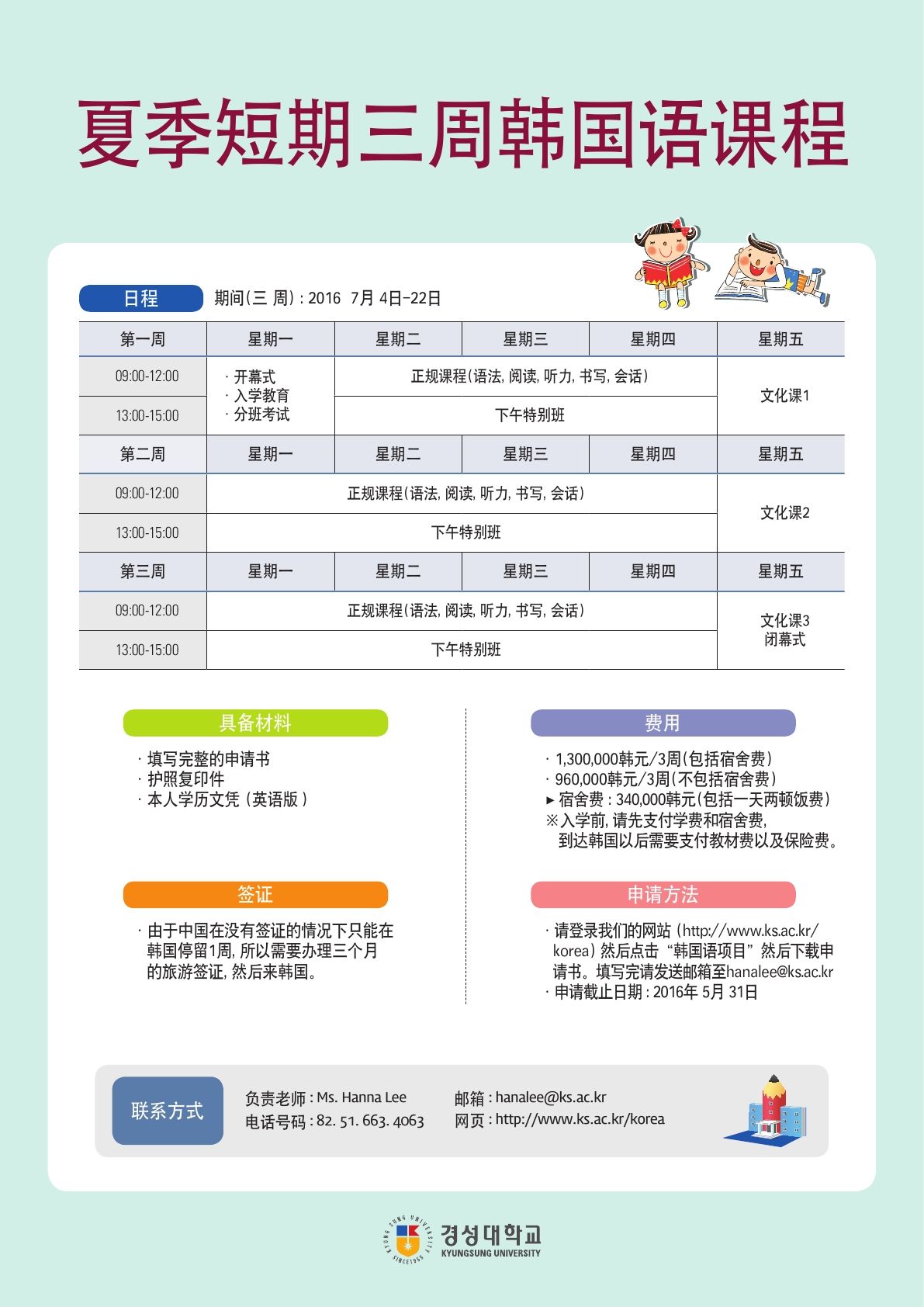 2016 3-Week Summer Intensive Korean Language Program! 1번째 이미지