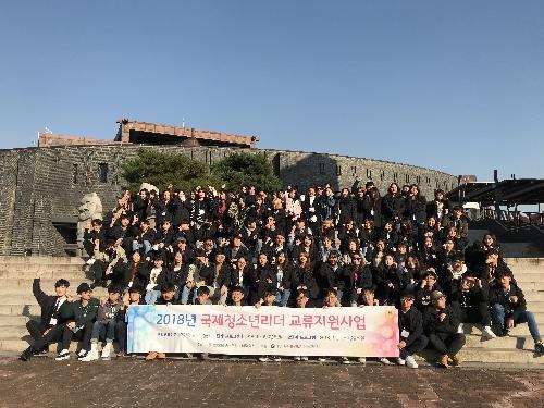 2018국제청소년리더교류지원사업_단체사진.jpg